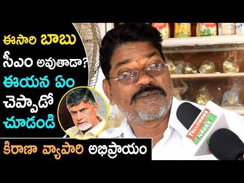 General Public About Who will be Next CM in Andhra Pradesh? | Ys Jagan | Chandrababu | Pawan Kalyan