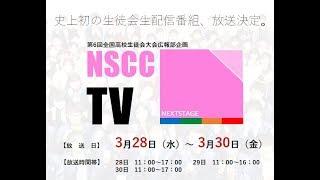 【NSCCTV】1日目放送 第6回全国高校生徒会大会