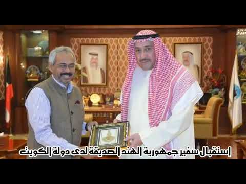 الشيخ فيصل الحمود استقبل السفير الهندي🇮🇳🇰🇼