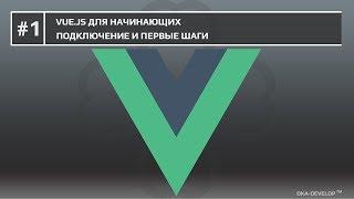 #1 - Vue.js для начинающих - подключение и первые шаги   vue уроки   vue.js 2.x   2.5.x