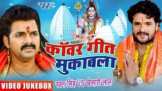 TOP BHOJPURI कावर गीत मुकाबला 2017 - Pawan Singh V/s Khesari Lal - Video JukeBOX  - Kawar Mukabala