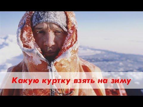 видео: Какую куртку взять на зиму? Топ из того, что увидел: bershka, adidas, helly hansen, и другие