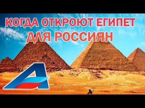Открыт ли Египет для россиян в 2019? Узнаем вместе с Авиафлот