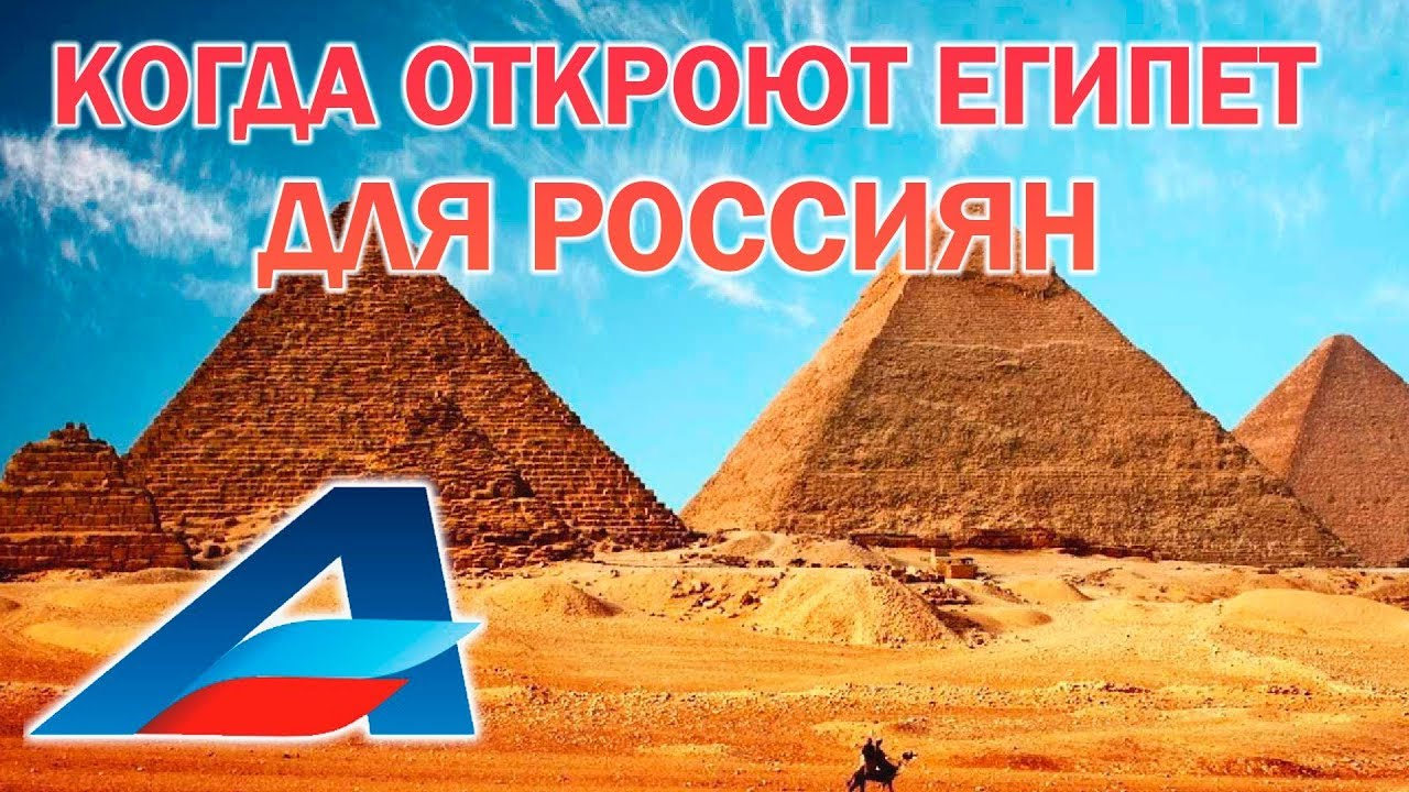Открыт ли Египет для россиян в 2019? | туристическая компания город путешествий москва