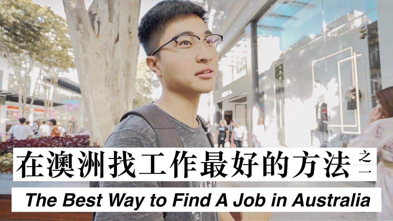 如何在澳洲找工作?|How To FIND A JOB In Australia