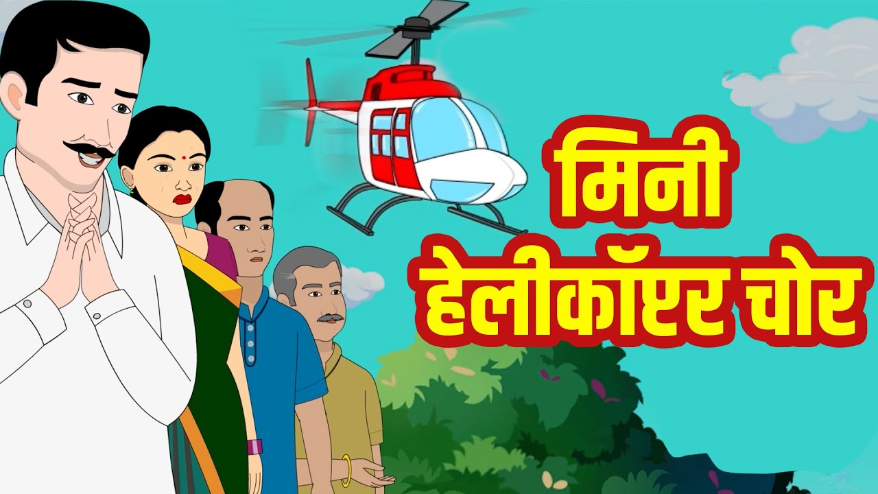 Mini Helicopter Chor | Hindi Kahaniya Stories | हिंदी कहानियाँ | Jadui kahaniya | Comedy Videos
