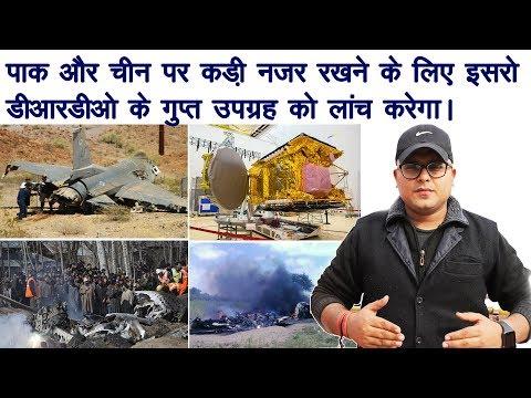 TOP 4 | ISRO करेगा डीआरडीओ के गुप्त उपग्रह को लांच | DRDO | Defense update