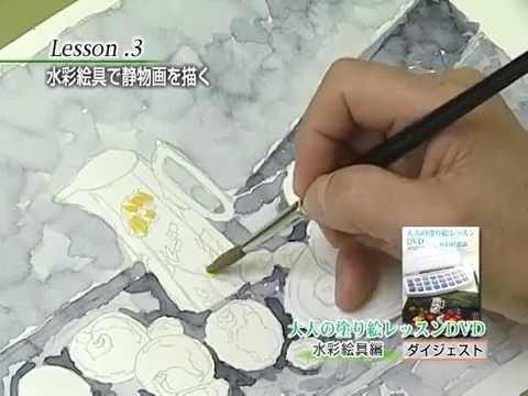 大人の塗り絵ワンポイントレッスン水彩絵の具 Youtube