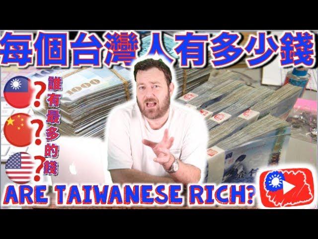 台灣人有多少錢 How RICH are the Taiwanese???