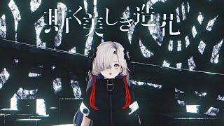 ヰ世界情緒 #08 「斯く美しき造花」【オリジナルMV】