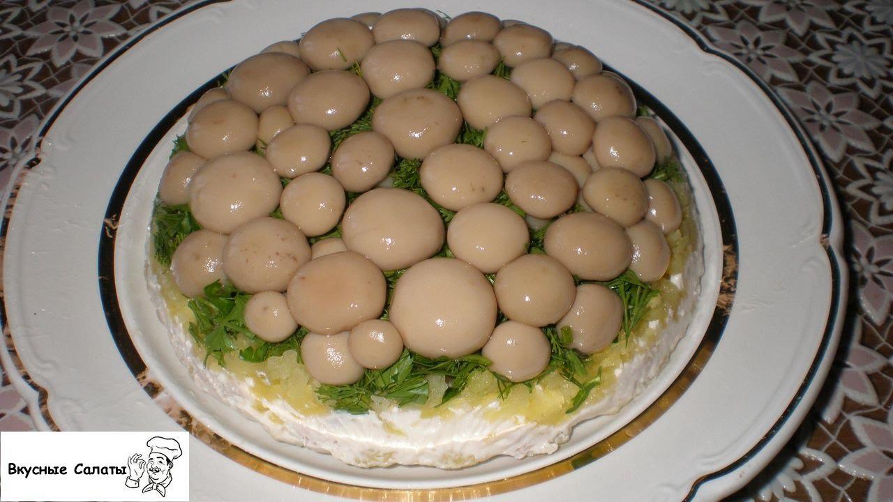 грибное лукошко салат с опятами рецепт с фото
