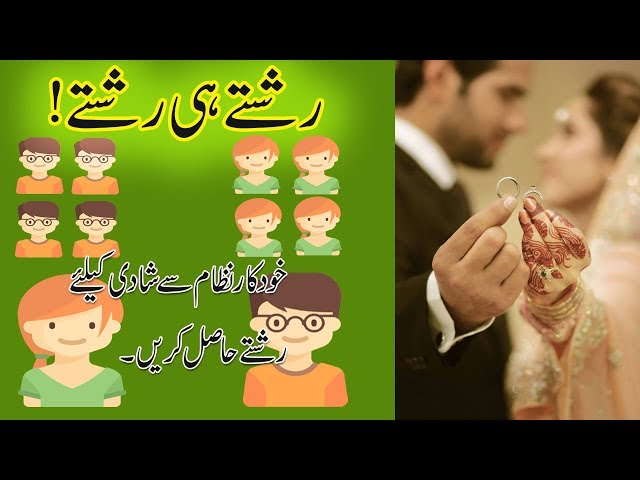 Automatic Rishta Life Partner Finder First Website in Pakistan
