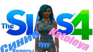 The Sims 4-СИНИЕ ВОЛОСЫ?СИНЯЯ ДАМА?