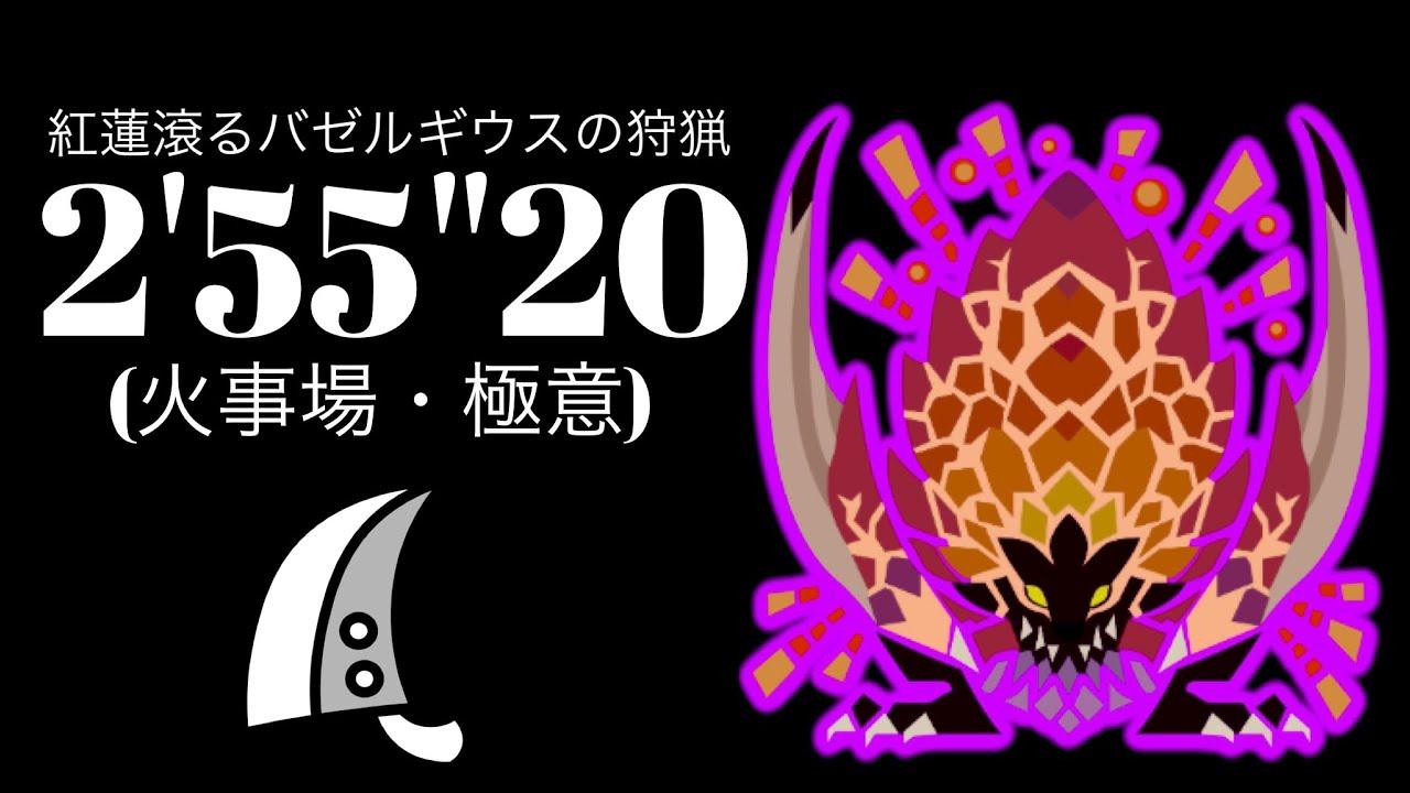 "MHWI 歴戦紅蓮滾るバゼルギウス 大剣ソロ 2'55""20/Tempered Seething Bazelgeuse Greatsword solo"