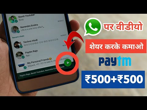 How to Earn Money By WhatsApp 100% working (HINDI+ PROOF) 2018