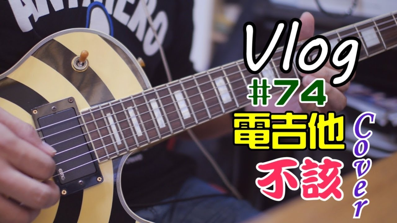 VLOG | #74 - 不該 電吉他 cover