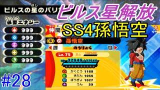 ドラゴンボールフュージョンズ #28 ビルスの星バリヤー解除 SS4孫悟空GET! kazuboのゲーム実況