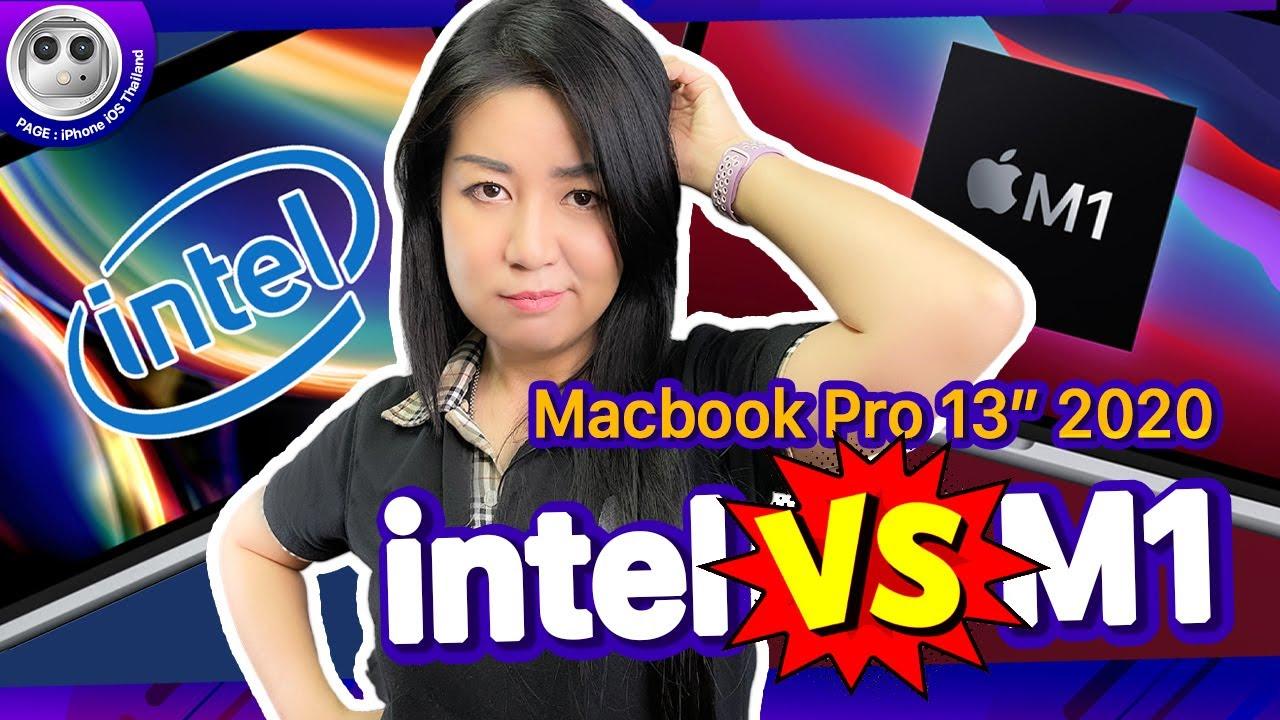 """เปรียบเทียบ Macbook Pro 13"""" 2020 รุ่น intel กับรุ่น M1 ต่างกันแค่ไหน??"""