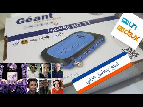 GRATUIT GEANT HYBRID TÉLÉCHARGER DEMO FLASH 2500HD