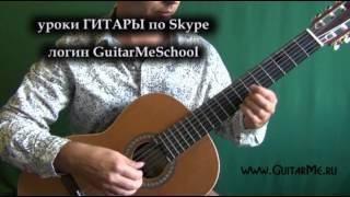 ЗЕЛЕНЫЕ РУКАВА на гитаре - видео урок 1/5. Greensleeves on guitar, tutorial with tabs
