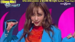 ?[Stage-Mix] 이엑스아이디(EXID) ★ 낮보다는 밤(Night Rather Than Day)