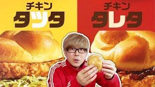 【マクドナルド】チキンタツタとチキンタレタを食べてみた🍔🍔