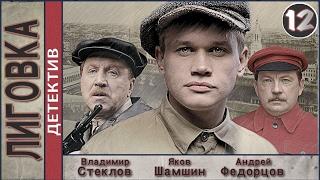 Лиговка (2010). 12 серия. Детектив, криминал. 📽