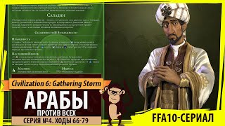 Арабы против всех! Серия №4: Тварь какая! (Ходы 66-79). Civilization VI: Gathering Storm