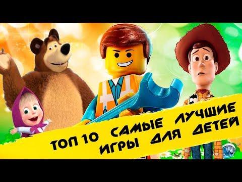 ✔ Топ 10 лучшие игры для детей / игры на пк 2019