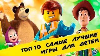 Топ 10 лучшие игры для детей / игры на пк 2019