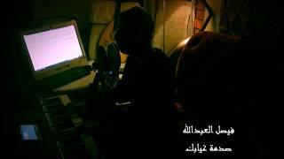 صدمة غيابك - فيصل العبدالله (بيانو )