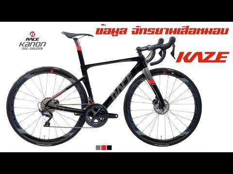 จักรยานเสือหมอบ Kaze Race แต่ละรุ่นต่างกันอย่างไร?