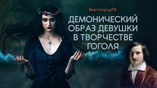 Демонический образ девушки в творчестве Гоголя