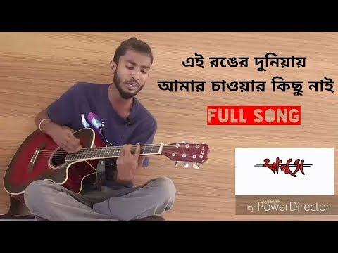 Ai Ronger Duniyay Amar Chawar Kisu Nai |Bangla New Song |এই রঙের দুনিয়ায় আমার চাওয়ার কিছু নাই | 2018