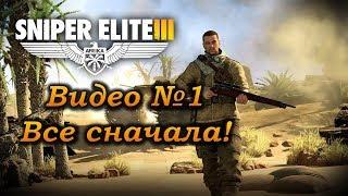 Sniper Elite 3 Прохождение, видео №1: Все сначала!