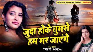 गारंटी से रो पड़ोगे आप इस दर्द भरे गाने को सुनकर - हम मर ही जायेंगे - Bewafai Sad Ghazal Tripti