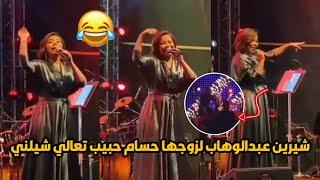 Download شيرين ل زوجها ف حفل الكويت حسام ممكن تيجي تشيلني شوف رد فعله Mp3 and Videos