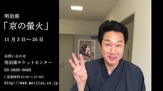 明治座11月公演「京の螢火」で手代幸助を演じる 森川隆士さんをご紹介し...