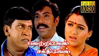 Vetrivel Sakthivel | Sathyaraj,Vadivelu,Sibiraj,Kushboo | Superhit Tamil Comedy Movie HD