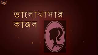 ভালোবাসার কাজল কন্যা / Valobashar kajol konna Shortfilm 15/09/16