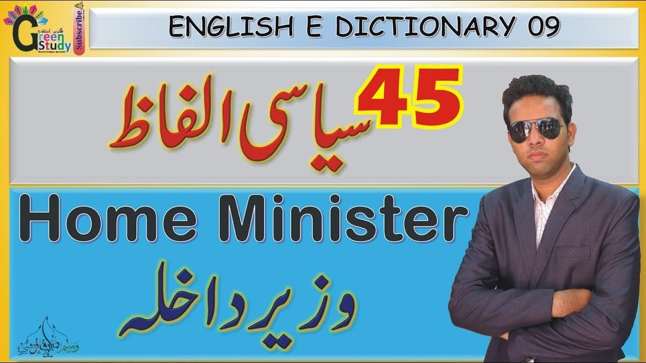 helminták jelentése urdu nyelven mennyire veszélyesek a férgek tünetei