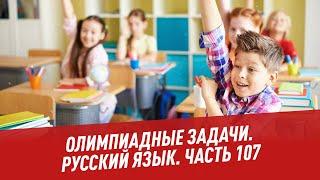 Олимпиадные задачи Русский язык Часть 107 Хочу всё знать