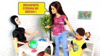 Я САМА С НИМ РАЗБЕРУСЬ или Отчислите Степана! Мультик #Барби Сериал Куклы Игрушки Для девочек