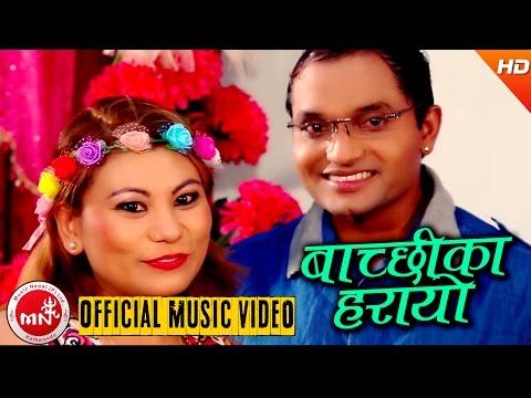 New Nepali Teej Song 2073/2016 | Bachhi Kaha Harayo - Pashupati Sharma & Amrita Lungeli Magar thumbnail