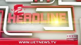 Faisal iqbal Ancher of UET News