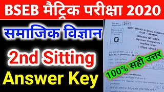 Bihar board 10th social science 2nd sitting answer key 2020/10th social science 2nd shift answer key