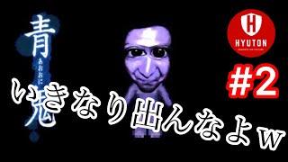 【奇跡の再開!】青鬼を3年半ぶりにプレイ!Part2【ホラーゲーム実況】