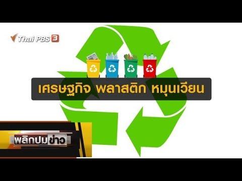 เศรษฐกิจ พลาสติก หมุนเวียน - วันที่ 02 Jan 2020