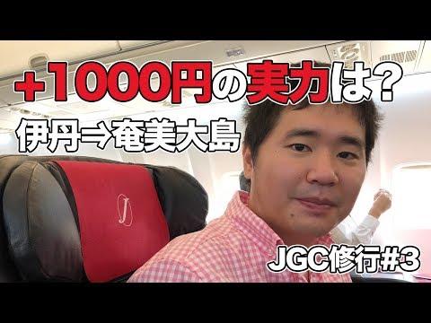 JALのクラスJ搭乗レビュー(伊丹⇒奄美大島)に乗ってみた!!座席、サービスなどを紹介