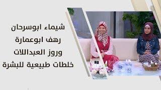 شيماء ابوسرحان، رهف ابوعمارة وروز العبداللات - خلطات طبيعية للبشرة